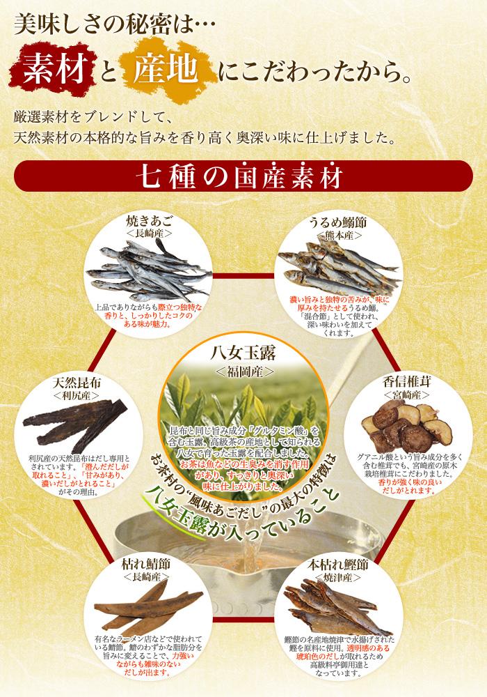 美味しさの秘密は…素材と産地にこだわったから。七種の国産素材