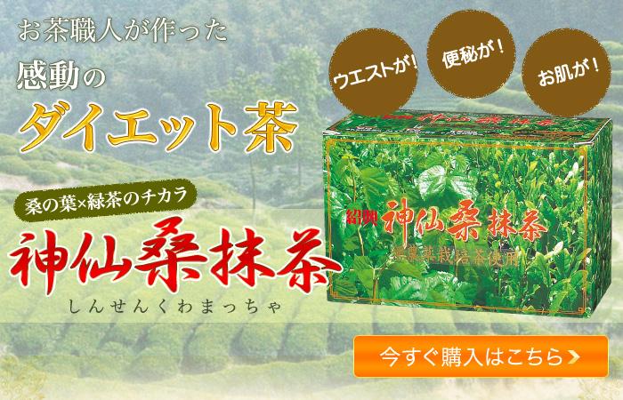 お茶職人が作った感動のダイエット茶「神仙桑抹茶」今すぐ購入する