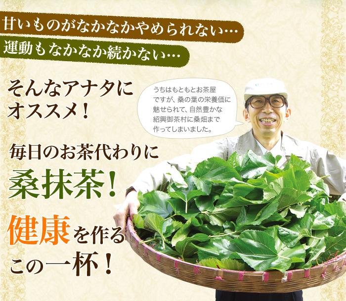 毎日のお茶代わりに桑抹茶!健康を作るこの一杯