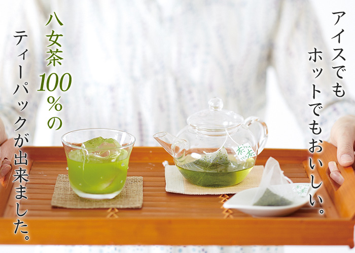 アイスでもホットでもおいしい。八女茶100%のティーパックが出来ました。