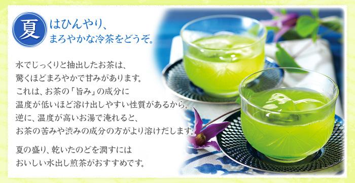 夏はひんやり、まろやかな冷茶をどうぞ。