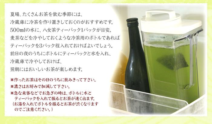 夏場、たくさんお茶を飲む季節には、冷蔵庫に冷茶を作り置きしておくのがおすすめです。
